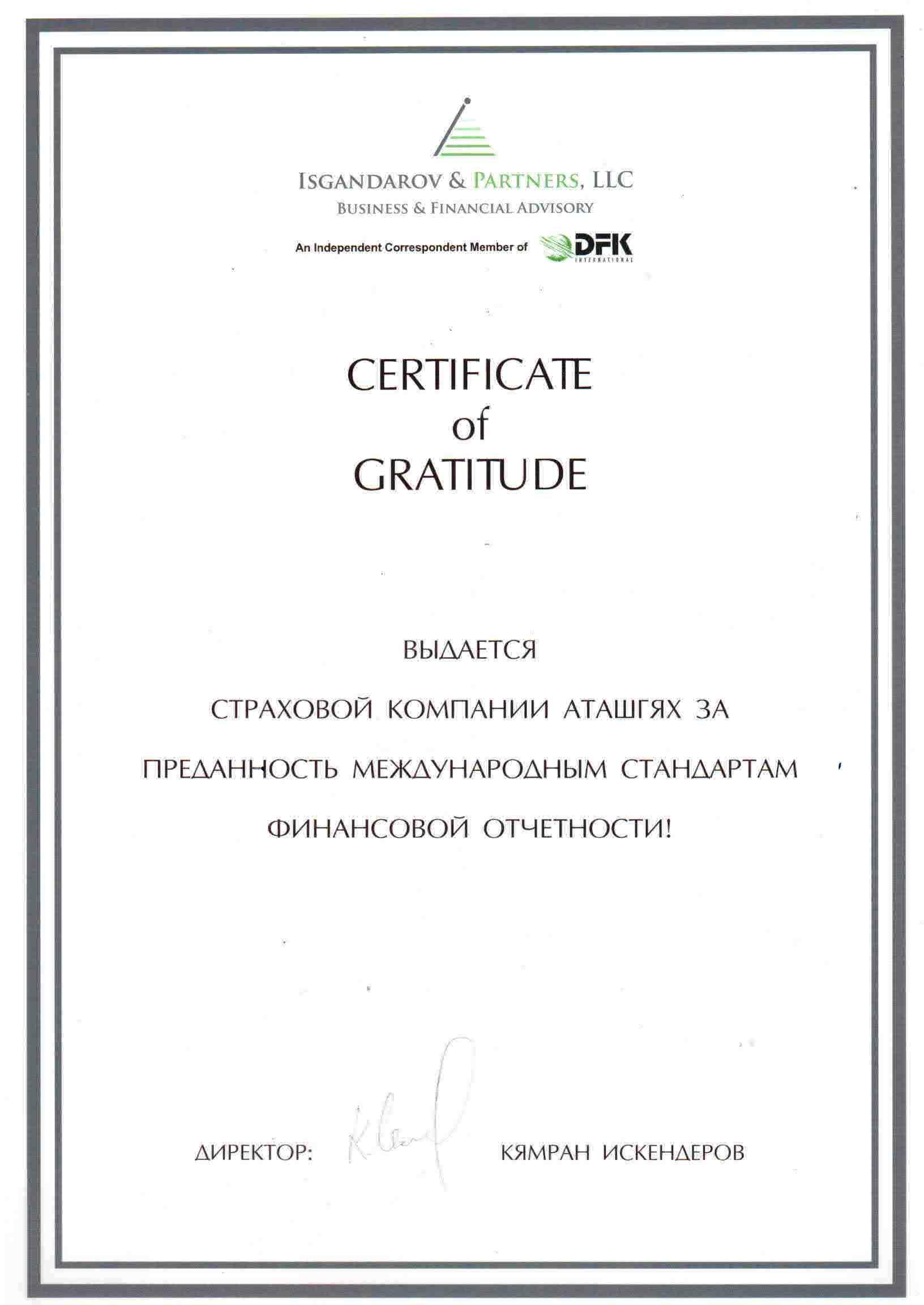 Certificate of Gratitude